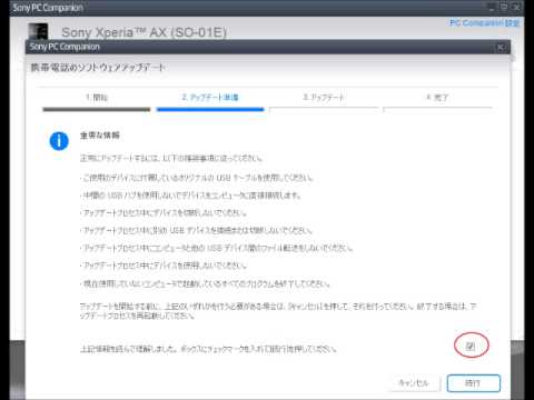 【root】Xperia AX SO-01Eを使ってftfの作り方を日本語で解説した動画が登場