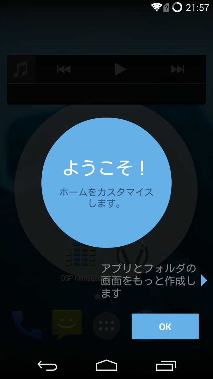 "【GX】Xperia GX ""Locked BootLoader"" with CyanogenMod 11(KitKat base) RUN【成功】"