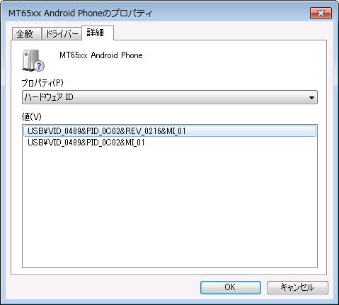 イオンスマホ FXC-5A でADBを使用する方法【Google USB Driver使用】
