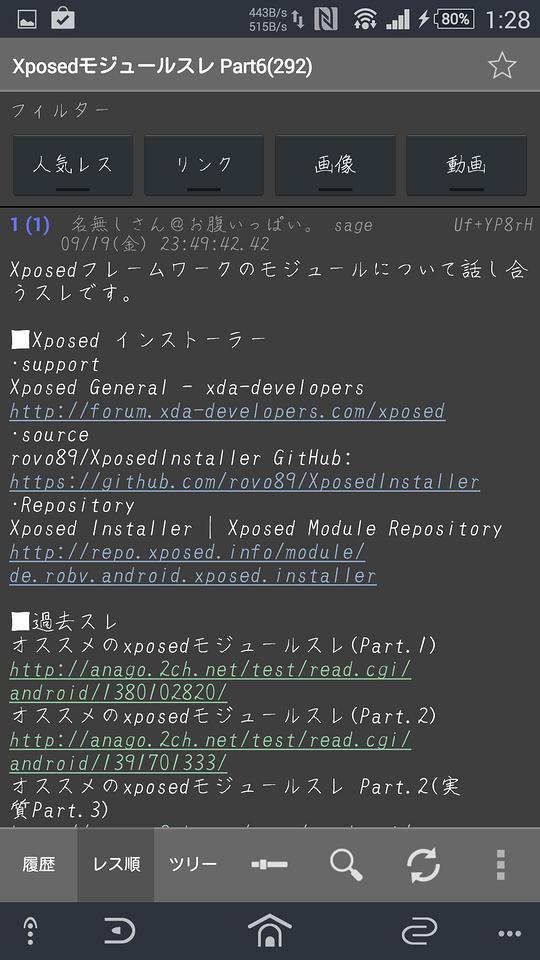 【Xposed】アプリごとにフォントを変えられるモジュール「Fonter」