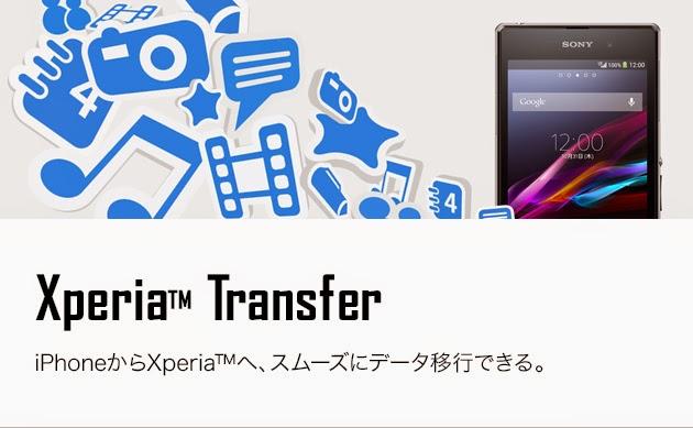 【Xperia】機種変時に便利、Z3 / Z3C / iOS8にも対応したデータ移行専用アプリ「Xperia™ Transfer Mobile」