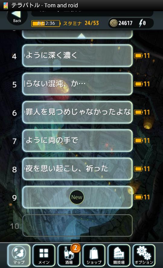 【テラバトル】第13章-8 極悪ボス「ジェミゾネス」の攻略法