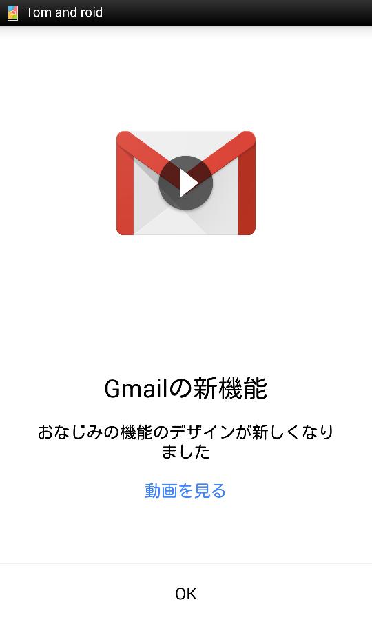「Gmail」アプリがアップデート、マテリアルデザインに加えてドコモメール連携可能!早速設定してみた