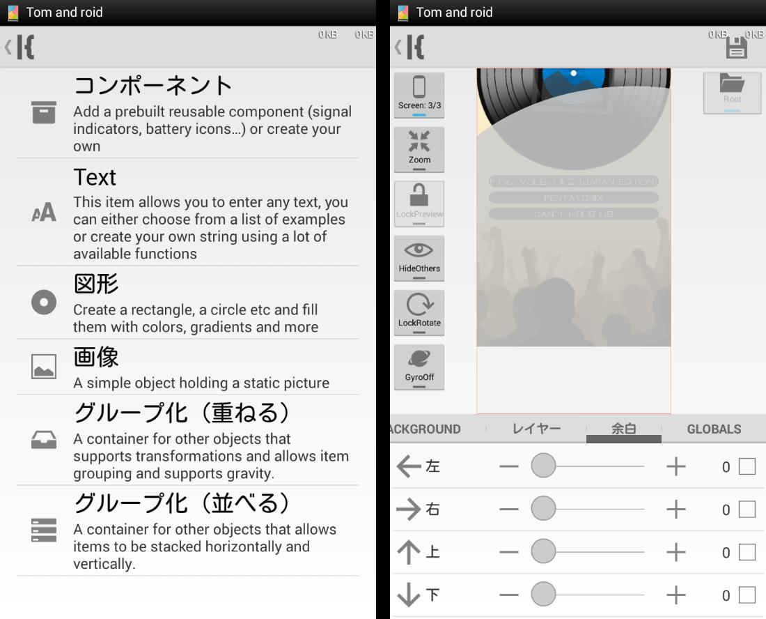 【解説】KLWPを日本語化中──とうとう反映されはじめて冷や汗が止まらないという話【協力求ム】