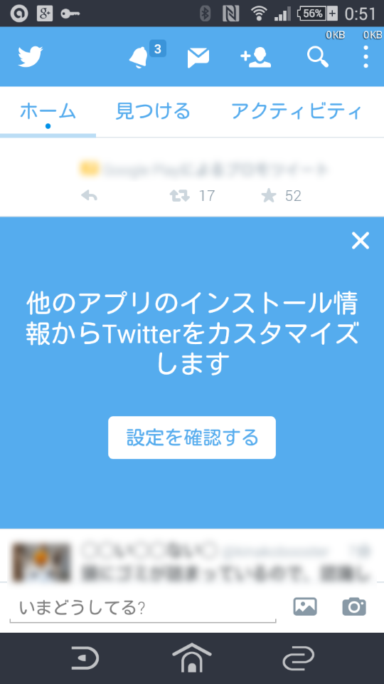 【Android】Twitterからアプリリスト取得通知が届きました