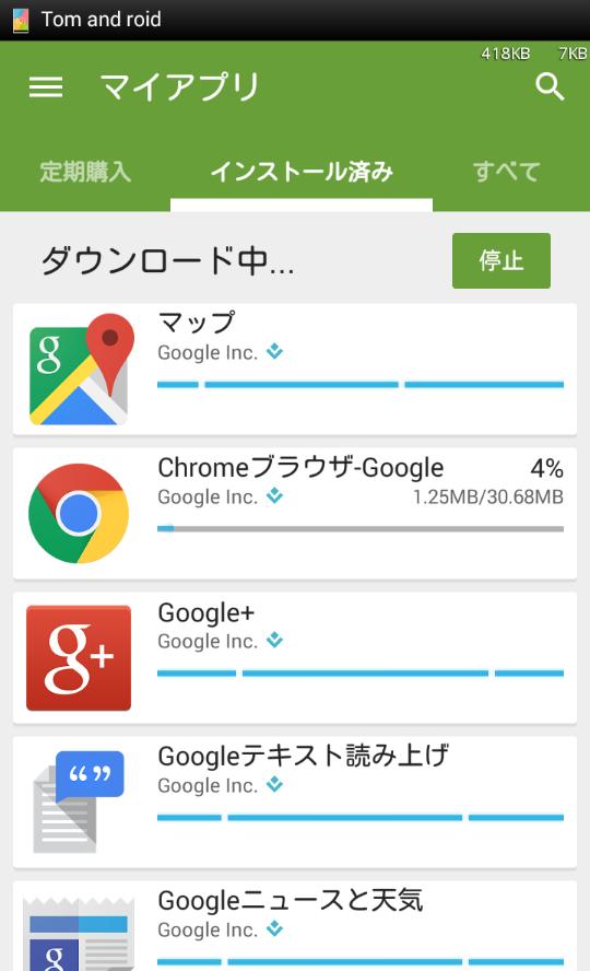Google Appsが一気にアップデート、特にChromeにはLollipop向けの新機能が追加されたとか