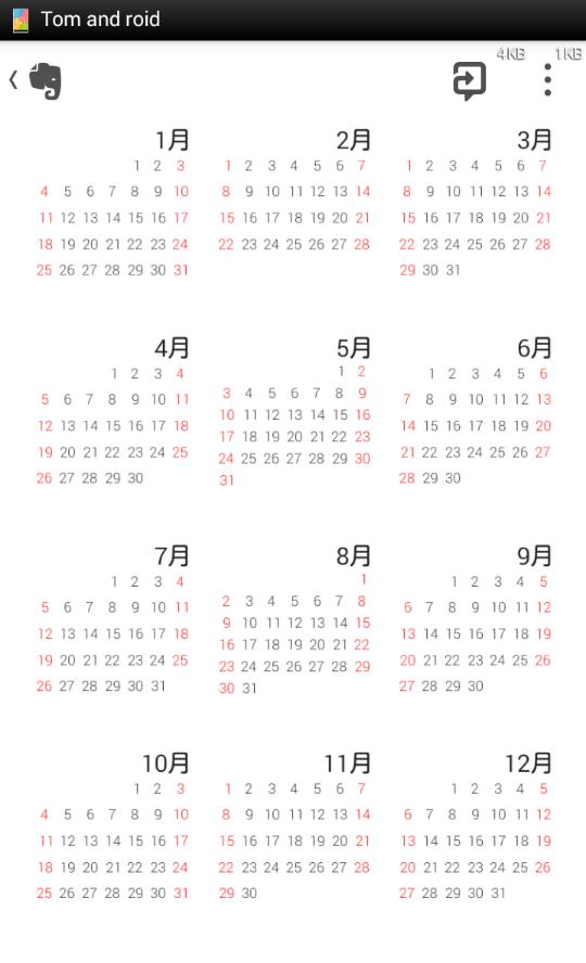 Evernoteにカレンダーを置いてみた