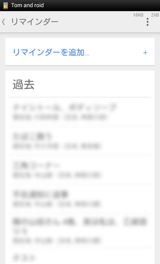 【Android】はじめてのTodoist - これは「予定表」ではなく「お知らせ一覧」だ