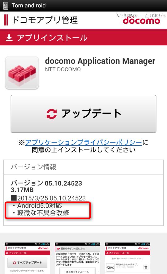 「docomo Application Manager」がLollipopに対応。アップデート秒読みか?
