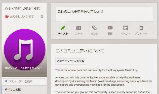 新しくなったXperiaの「ミュージック」アプリ、最新Beta版に「スリープタイマー」が搭載。次のバージョンアップで実装?