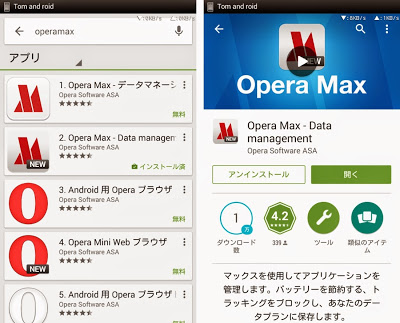 新Opera Max – Data management 使用感と注意点