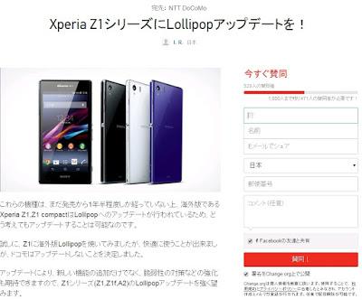 Xperia Z1シリーズにLollipopアップデートを!署名活動に参加する意義