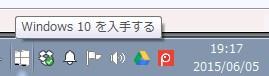【号外】Windows 10への無料アップデート予約がはじまってた