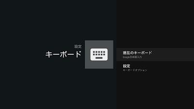 超簡単、SHIELD STB(Android TV)に繋いだUSBキーボードで日本語を打つ方法