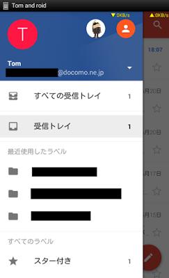 Android版「Gmail」でドコモメールが受信できるようになってたことに半年間気付かなかった