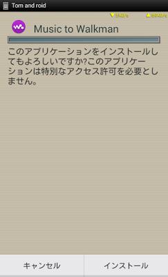 【Xposed】「ミュージック」アプリを「Walkman」に戻すモジュールが登場