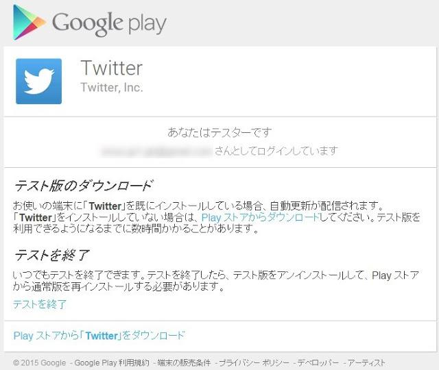 Twitterに追加された「ニュース」機能、既にAndroid版にも来ている