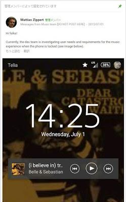 【Xperia】ミュージックアプリの機能改善に協力を!「ロック画面のUI」に関するアンケートがウェブで実施中