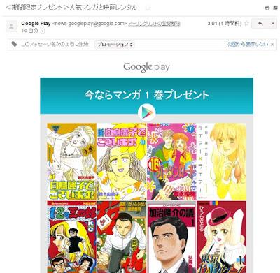Google Playにて「漫画1巻」と「映画トムとジェリー」無料プレゼントが実施中、一方「dTV」には大ヒットコンテンツが大量に追加