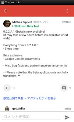 【Xperia】「ミュージック」アプリ最新β版が更新、1つ繰り上がって 9.0.2.A.1.0betaに