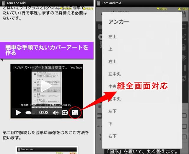 【号外】How To KLWP作成にあたってモバイルでブログを見やすくしました。