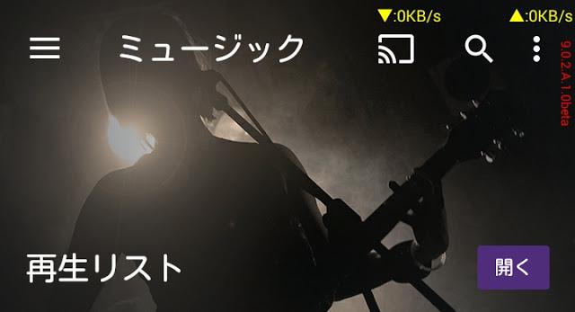 【Xperia】「ミュージック」アプリの再生画面に隠されたギミックを紹介してみる