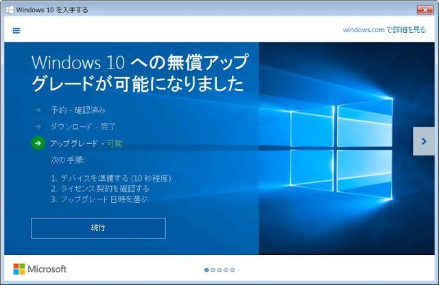 Windows10の気に入った部分と動作確認できたフリーソフト