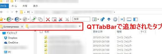 #Windows10 の「エクスプローラー」をタブ式にする、さらに多くの機能を追加するフリーソフト「QTTabBar」が凄い