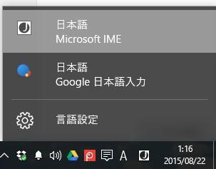 #Windows10 の「Microsoft IME」のBackspaceをGoogle日本語入力と同じ動きにする方法と「言語バー」を復活させる方法