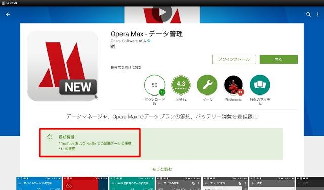 「Opera Max」がHTTPSをサポート、YouTube / Netflixの圧縮が可能に!