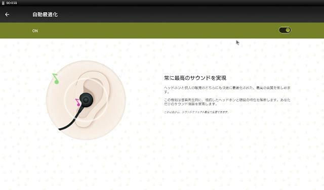 Xperia Z4 Tablet  SO-05G サード・レビュー。新機能「ヘッドフォンの自動最適化」を試す