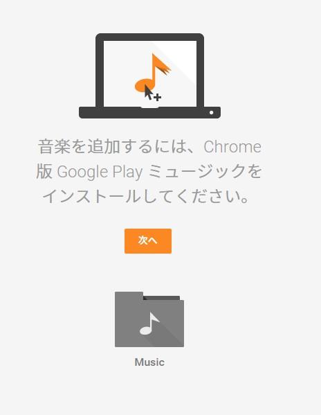 Chromeアプリ