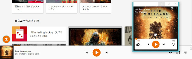 Google Play Music アプリ