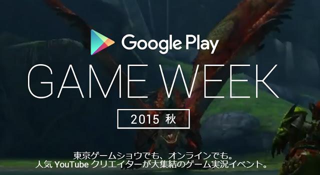 9/12(土)から「Google Play Gameweek 2015 秋」開幕。マインクラフトPEやねこあつめ等人気モバイルゲームの祭典