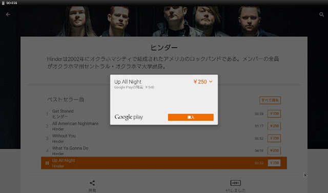 Google Play Music 購入方法