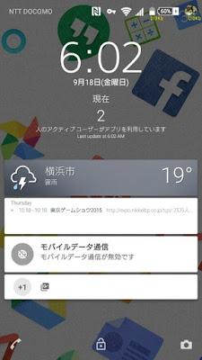 【Xposed】Lollipopのロック画面にウィジェットを追加するモジュール「Lock screen widgets [LP]」