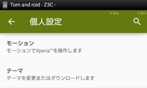 【Xperia】 PlayStation 4 テーマ2つ