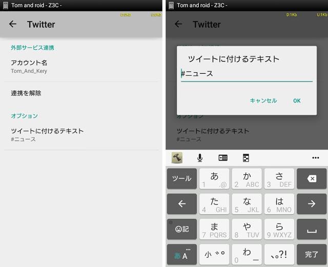 【Android】SmartNewsがサフィックスのカスタマイズに対応。ハッシュタグを変更可能に!