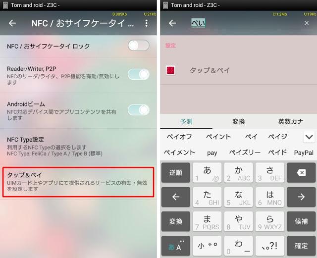 【Android】「タップ&ペイ」が「Android Pay」にリニューアル。国内提供くるか?