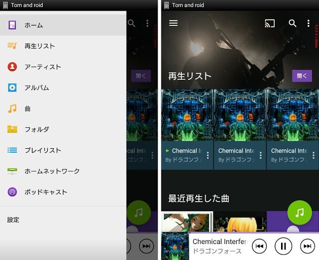 【Xperia】「ミュージック」アプリβ版が更新……なんか……白くなっちゃった( T_T)【9.0.3.A.1.0beta】