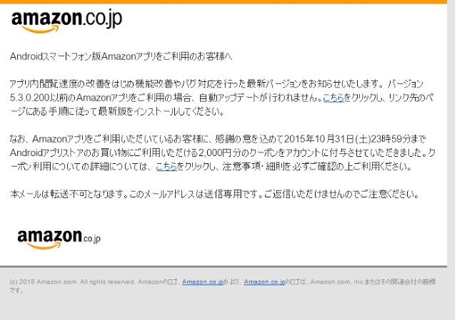 Amazonアプリ最新版 5.9.0.200 は手動インストールが必要、アップデートして2000円分のクーポンをGET!