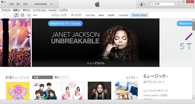 Google Play MusicにiTunesのプレイリストを取り込む(アップロードする)方法