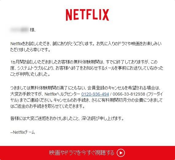 Netflix、試用期間終了通知をド忘れ。希望者は連絡すれば返金すると案内