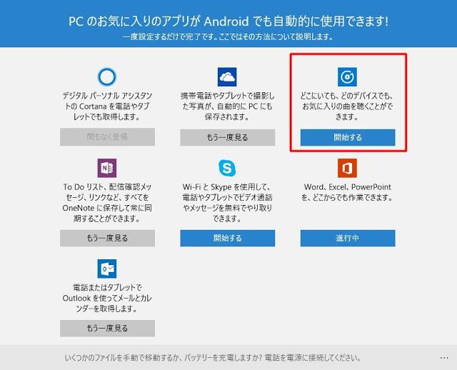 Windows10のモバイルコンパニオンにて「GROOVEミュージック」開放。あと一歩で利用可能か?