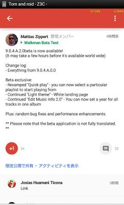 【Xperia】ミュージックアプリβ版が更新 9.0.2.A.4.0beta で「QuickPlay」が進化!