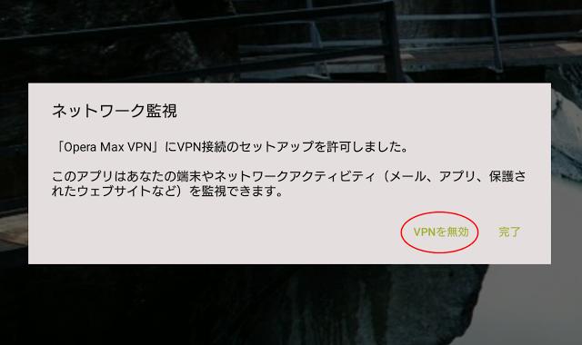 VPNを解除