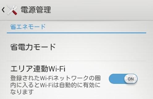 エリア連動Wi-Fi