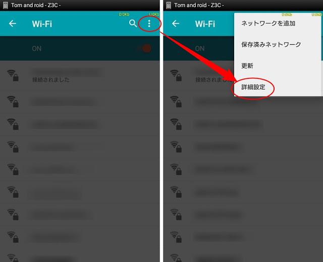 Wi-Fi 詳細設定