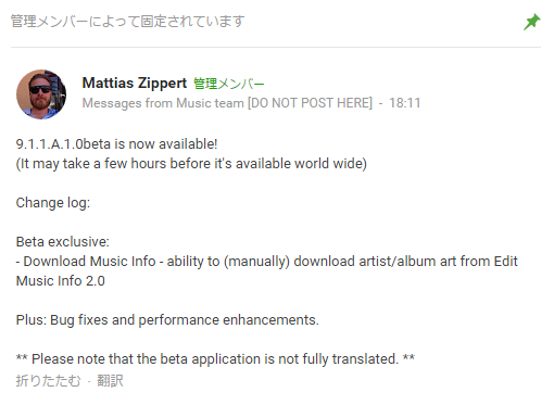【Xperia】ミュージックアプリβ版が更新 9.1.1.A.1.0beta でアルバムアートのダウンロードに対応
