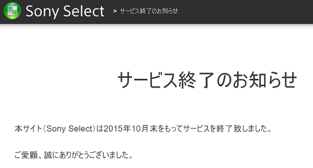 Sony Selecy